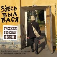 Hurdy-gurdy, accordion and Vasily Evhimovich_1500